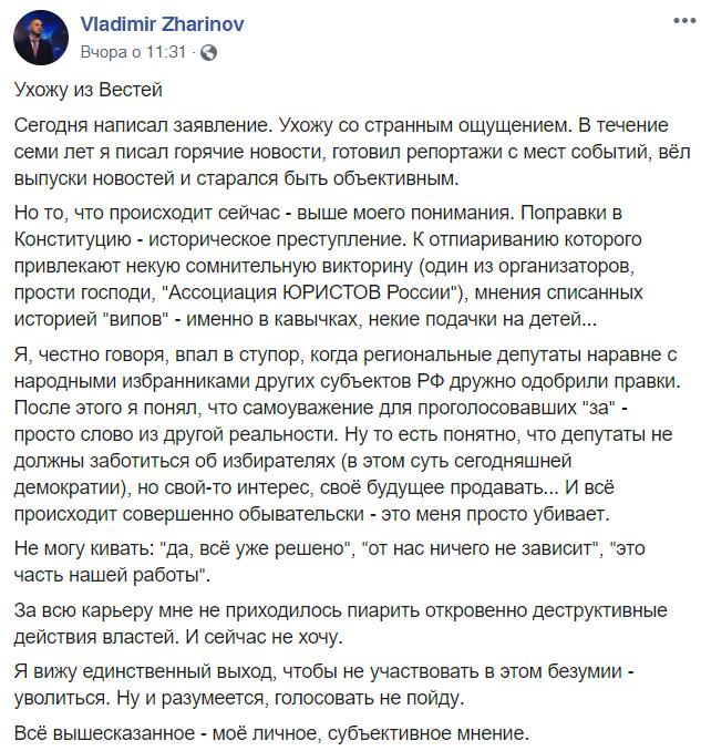 Думка російського журналіста