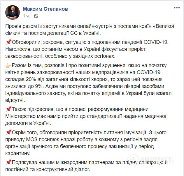 """Знизився вдвічі: глава МОЗ озвучив """"добру новину"""" про коронавірус в Україні"""