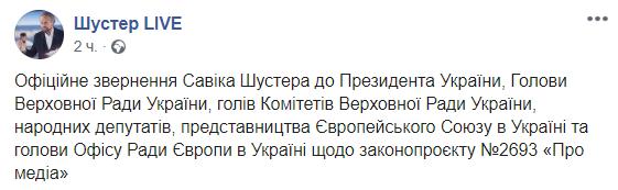 Шустер звернувся до Зеленського через законопроєкт, який ображає журналістів