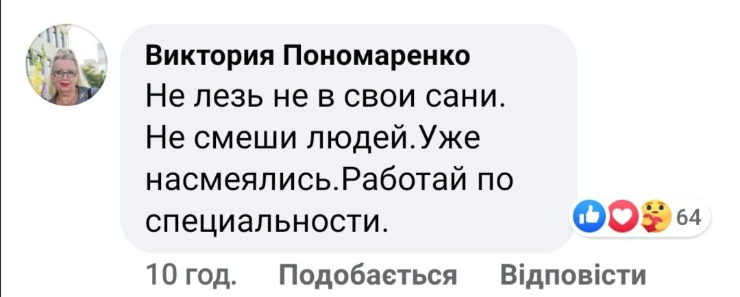 """Снежана Егорова предложила """"новое правительство"""" для Украины: в сети разгорелся скандал"""