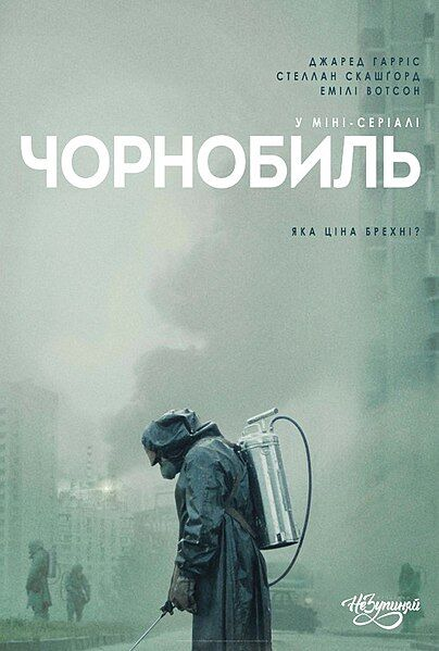 """Сериал """"Чернобыль"""" стал лидером по количеству номинаций на телепремию BAFTA"""