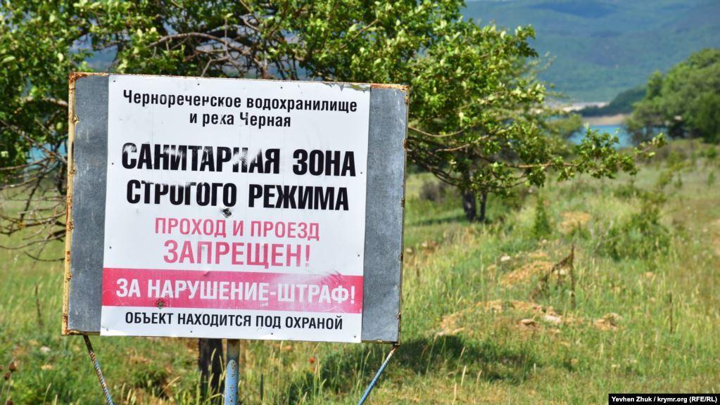 Территория Чернореченского водохранилища
