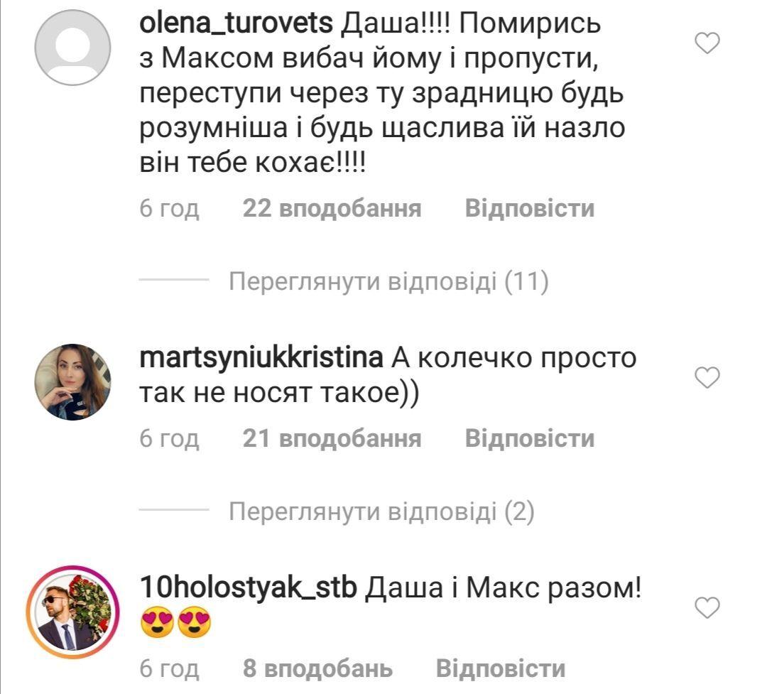 """Переможниця """"Холостяка"""" Даша Ульянова підігріла чутки про відносини з Максом Михайлюком: в чому справа"""