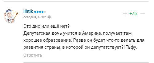 """""""Слава Богу, що дочка вчиться у США"""": олімпійський чемпіон із партії Путіна - про життя в Росії"""