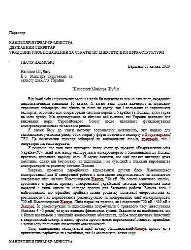 Приєднання України до енергосистеми ЄС опинилося на межі зриву: документ