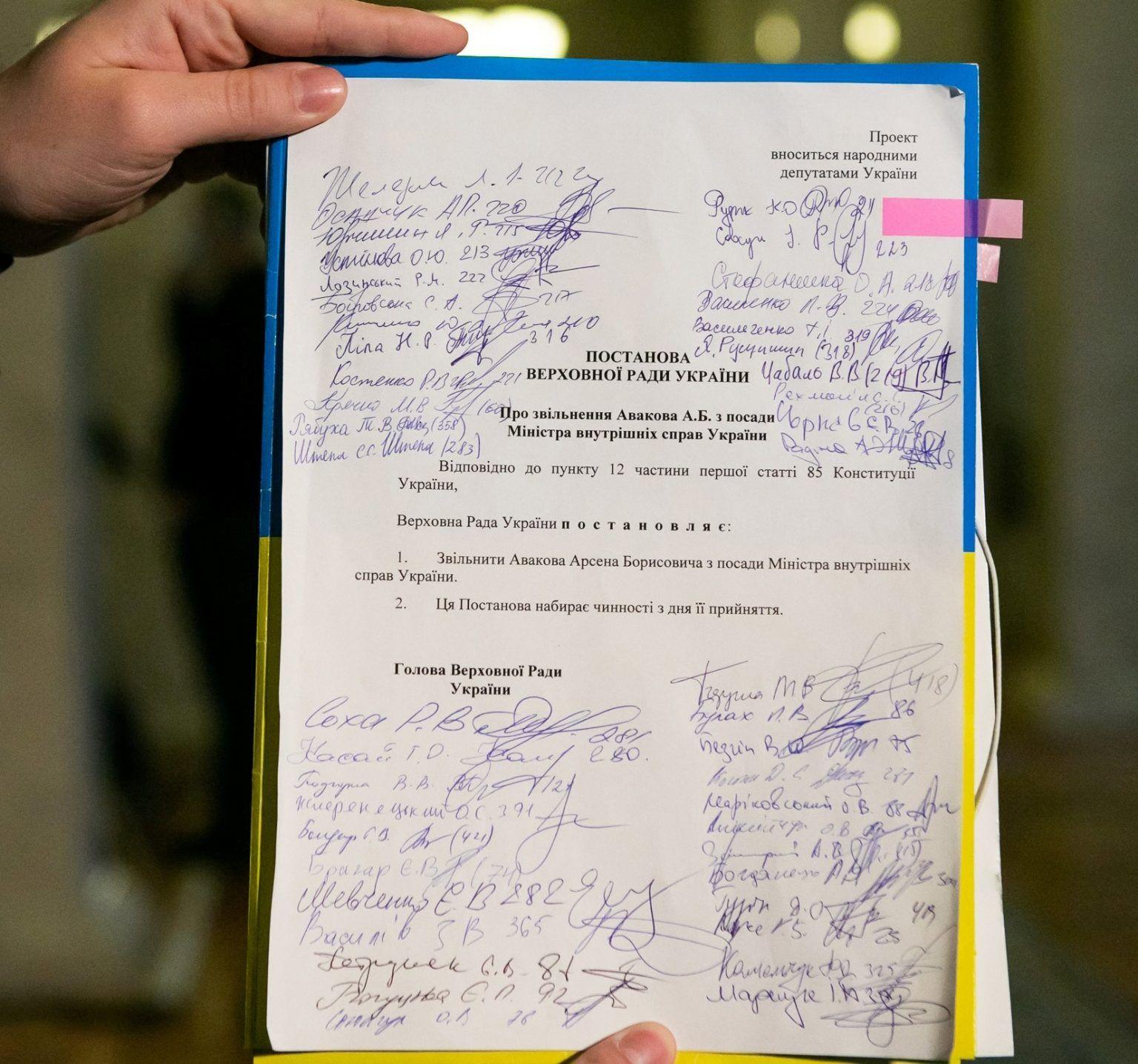 Сбор подписей за отставку Авакова с поста главы МВД