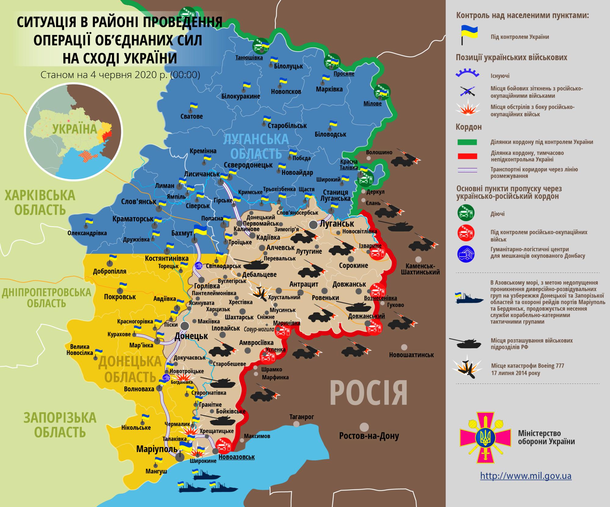 Ситуація в зоні проведення ООС на Донбасі 4 червня