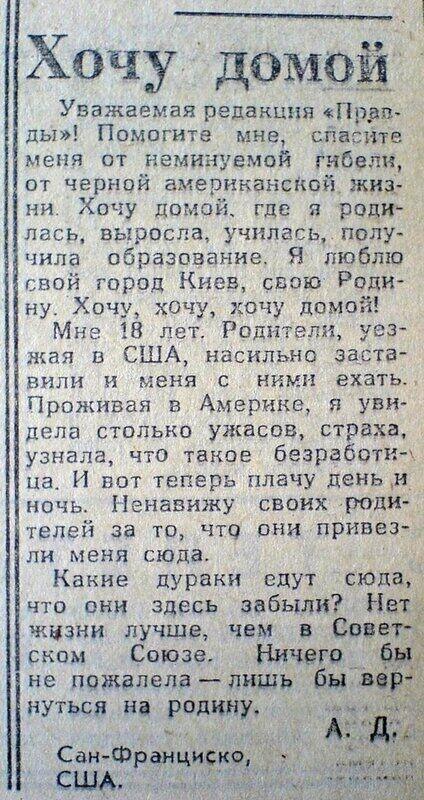 """""""Які дурні їдуть сюди?"""" У мережі показали фальшиві листи колишніх громадян СРСР з-за кордону"""