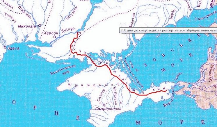 Північно-Кримський канал