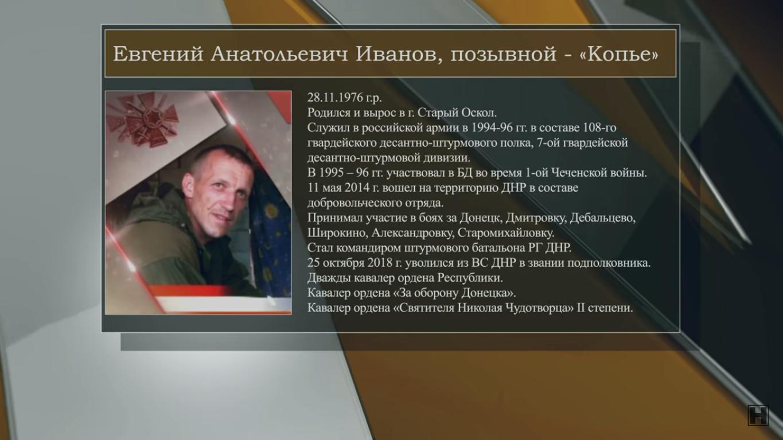 Информация, которую обнародовали пропагандисты об Иванове