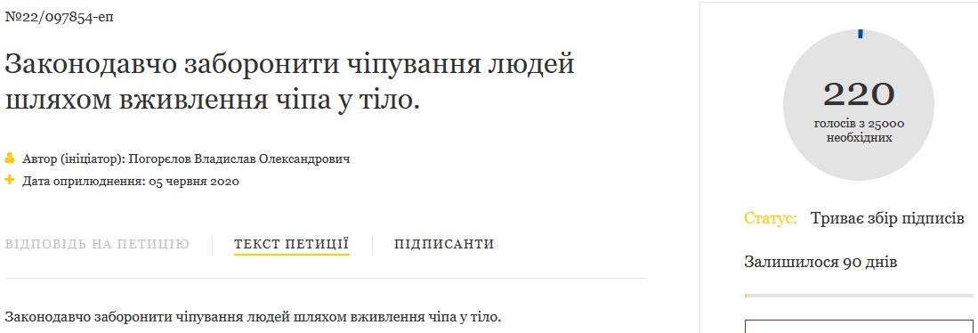 Зеленского попросили защитить украинцев от массового чипирования с помощью 5G