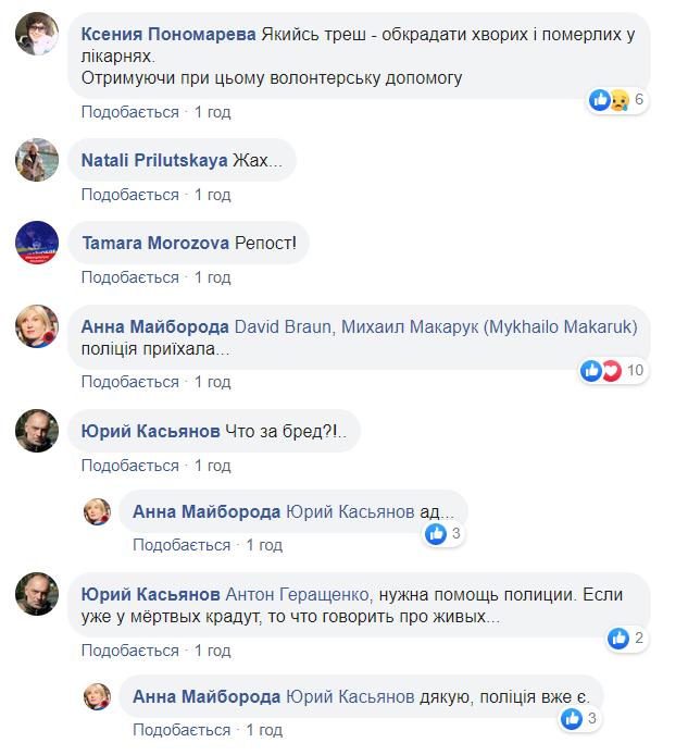 Реакция украинцев