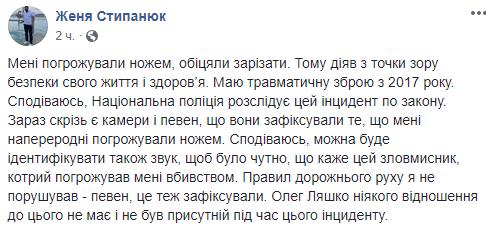Евгений Стипанюк