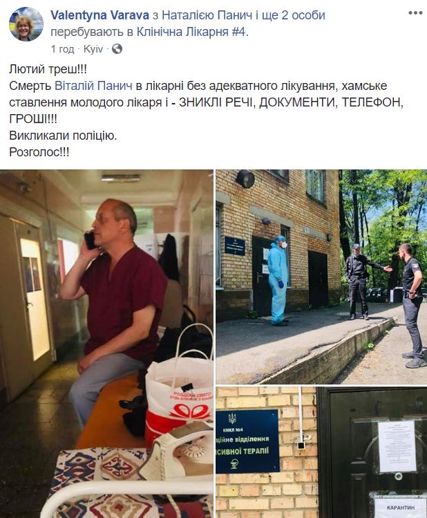 Вокруг смерти волонтера АТО Виталия Панича разгорелся скандал: из больницы пропали паспорт и деньги