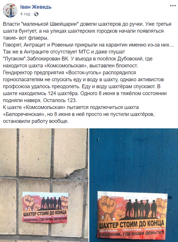 "В ""ЛНР"" бунтуют шахтеры"