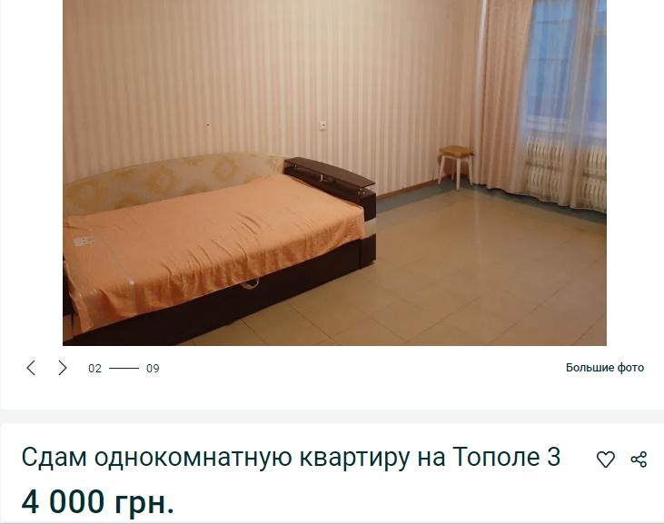 За 4000 гривен предлагают такой вариант
