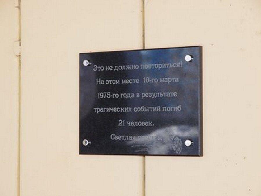 На місці трагедії розміщена чорна меморіальна дошка