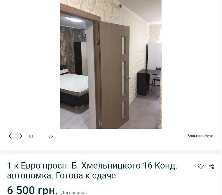 Ранее за данную сумму можно было арендовать двухкомнатную квартиру в аналогичном состоянии