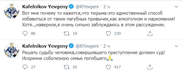 Легенда тенісу Кафельников заявив, що Єфремову допоможе лише в'язниця