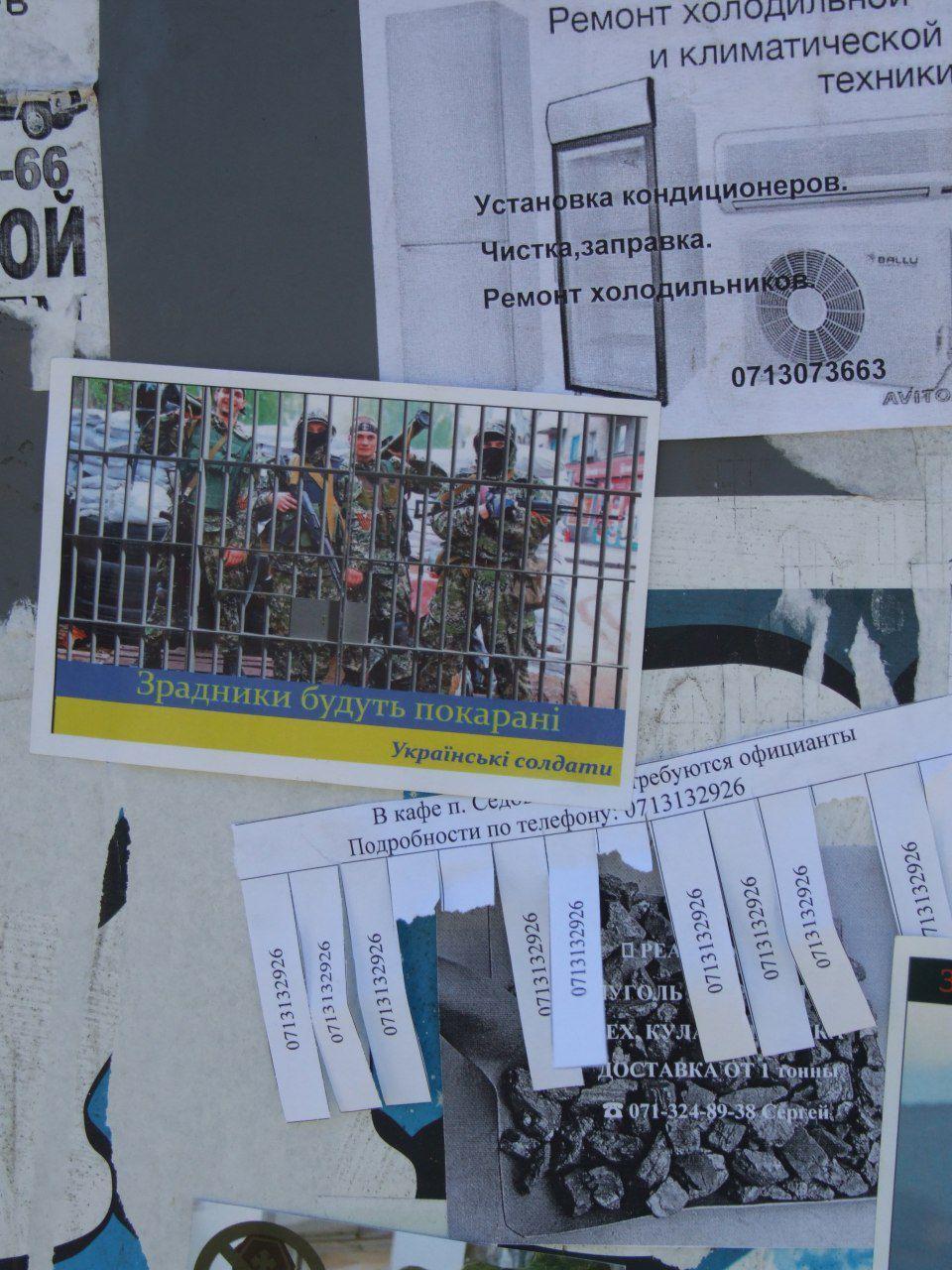 Патриоты расклеили проукраинские листовки в оккупированном Новоазовске