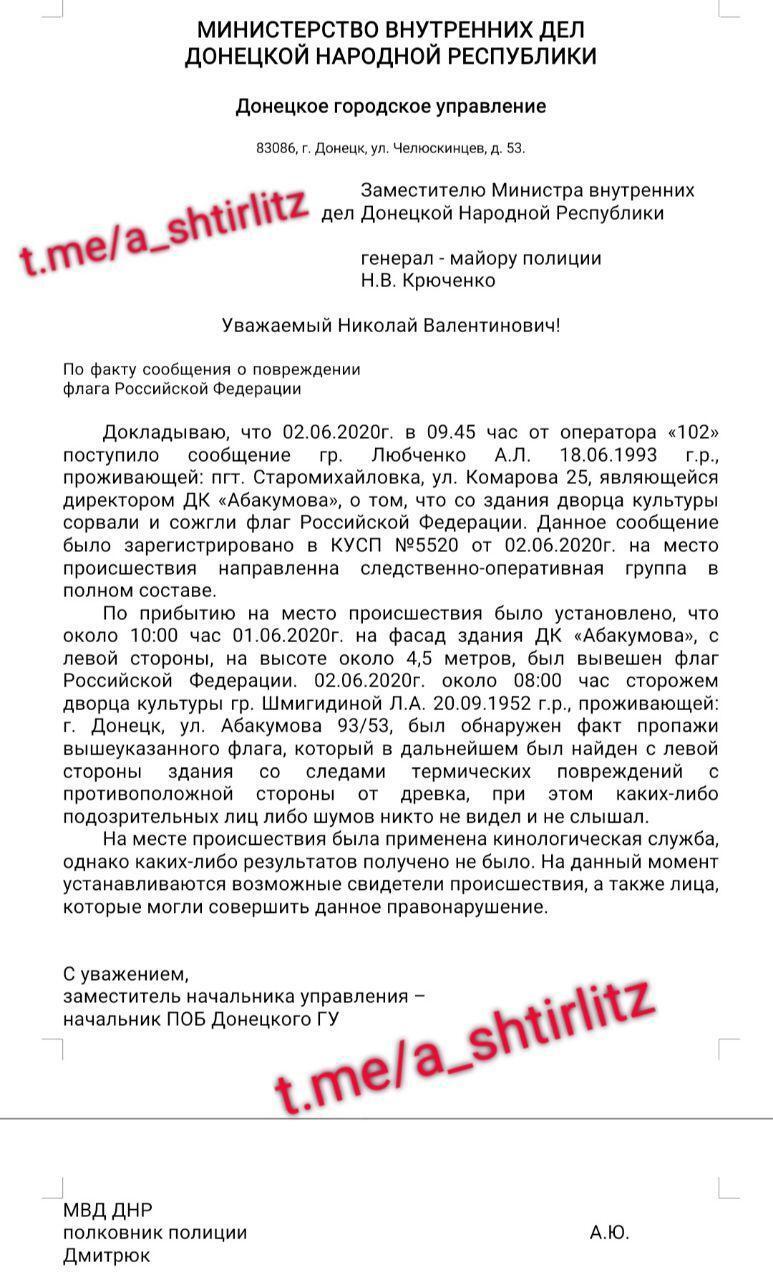 Объяснительная террористов по поводу сорванного флага России в Донецке