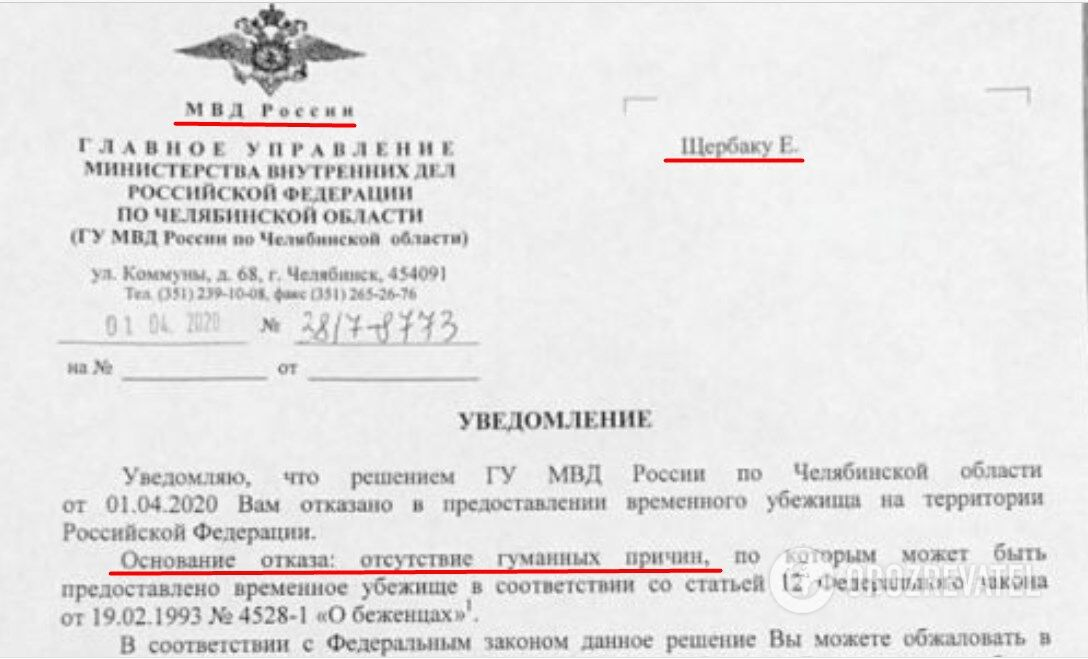 Ответ МВД России датирован 1 апреля 2020 года