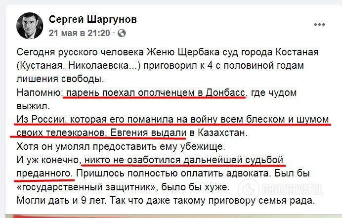 """""""Из России, которая его поманила на войну всем блеском и шумом своих телеэкранов, Евгения выдали в Казахстан"""""""