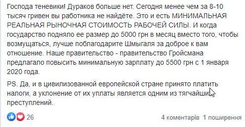 Минимальная зарплата в Украине должна быть выше