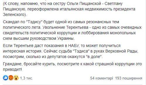 Терентьев написал заявление об отставке. Зеленский незаконно вмешался в деятельность АМКУ