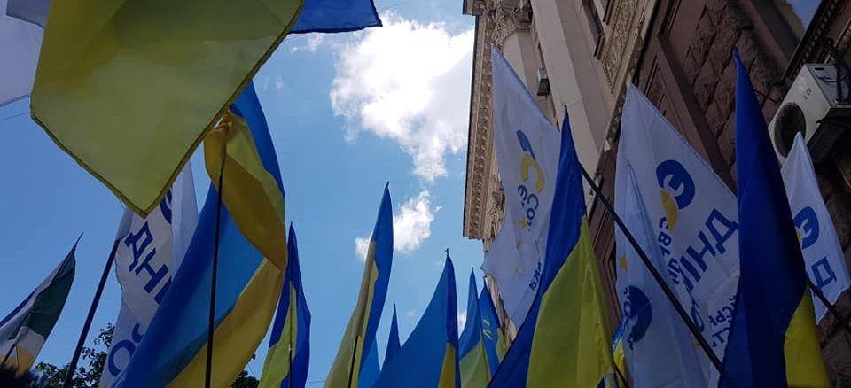 Мітинг під ДБР на підтримку Порошенка
