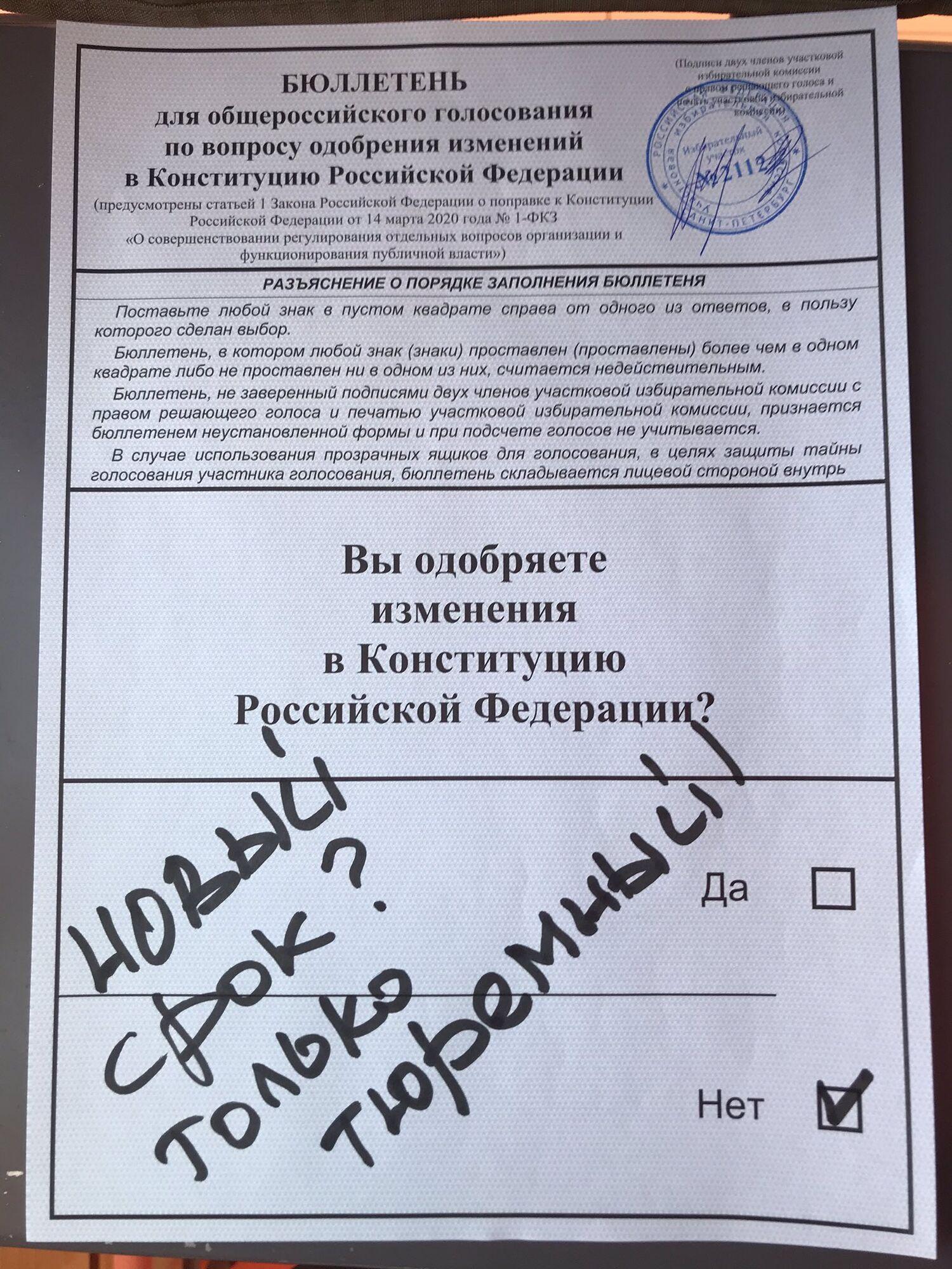 Россияне испортили свои бюллетене на голосовании за обнуление сроков Путина