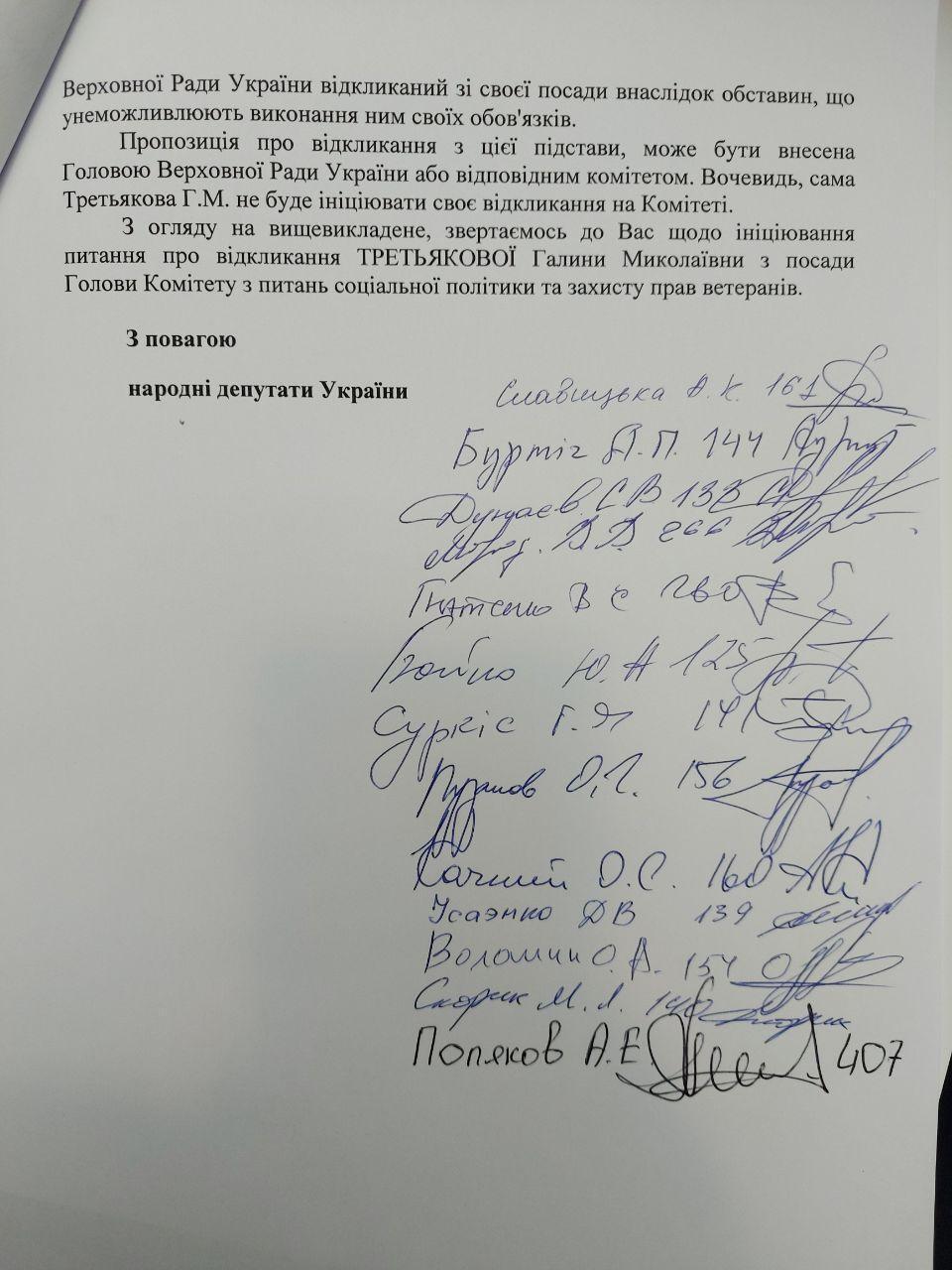 Звернення депутатів до Дмитра Разумкова про зняття з посади Галини Третьякової