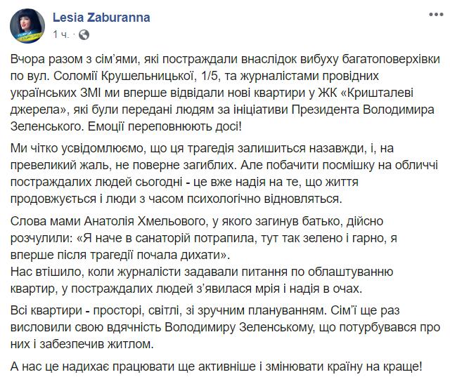Взрыв дома в Киеве: пострадавшим показали подаренные Зеленским квартиры. Фото