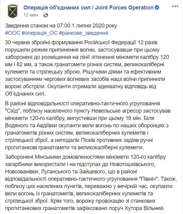 Сводка ООС за 30 июня.