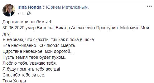 Внезапно умер российский актер Виктор Проскурин