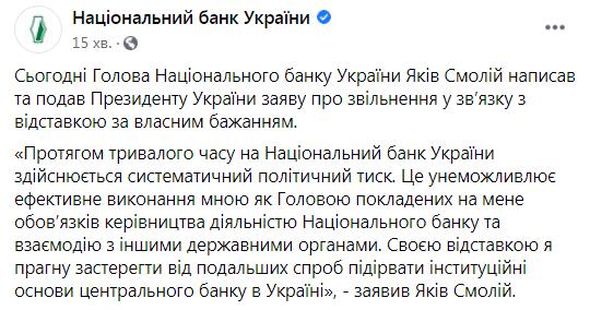"""Глава НБУ Смолій подав у відставку через """"систематичний політичний тиск"""""""