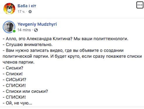 """""""Партия """"Корабельная сосна""""?"""" Клитина вызвала фурор в сети полуголым видео"""
