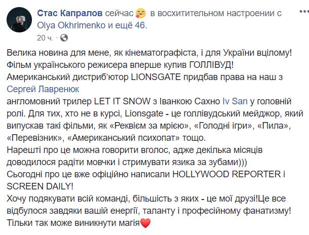 Голлівуд уперше в історії купив права на український фільм: що це за стрічка