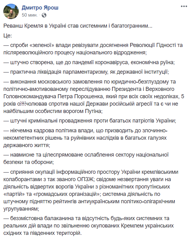 Ярош звернувся до влади та ветеранів із закликом зупинити реванш Кремля в Україні