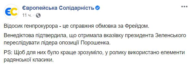 """Студентка потролила Венедиктову за """"видосик"""" для Порошенко"""