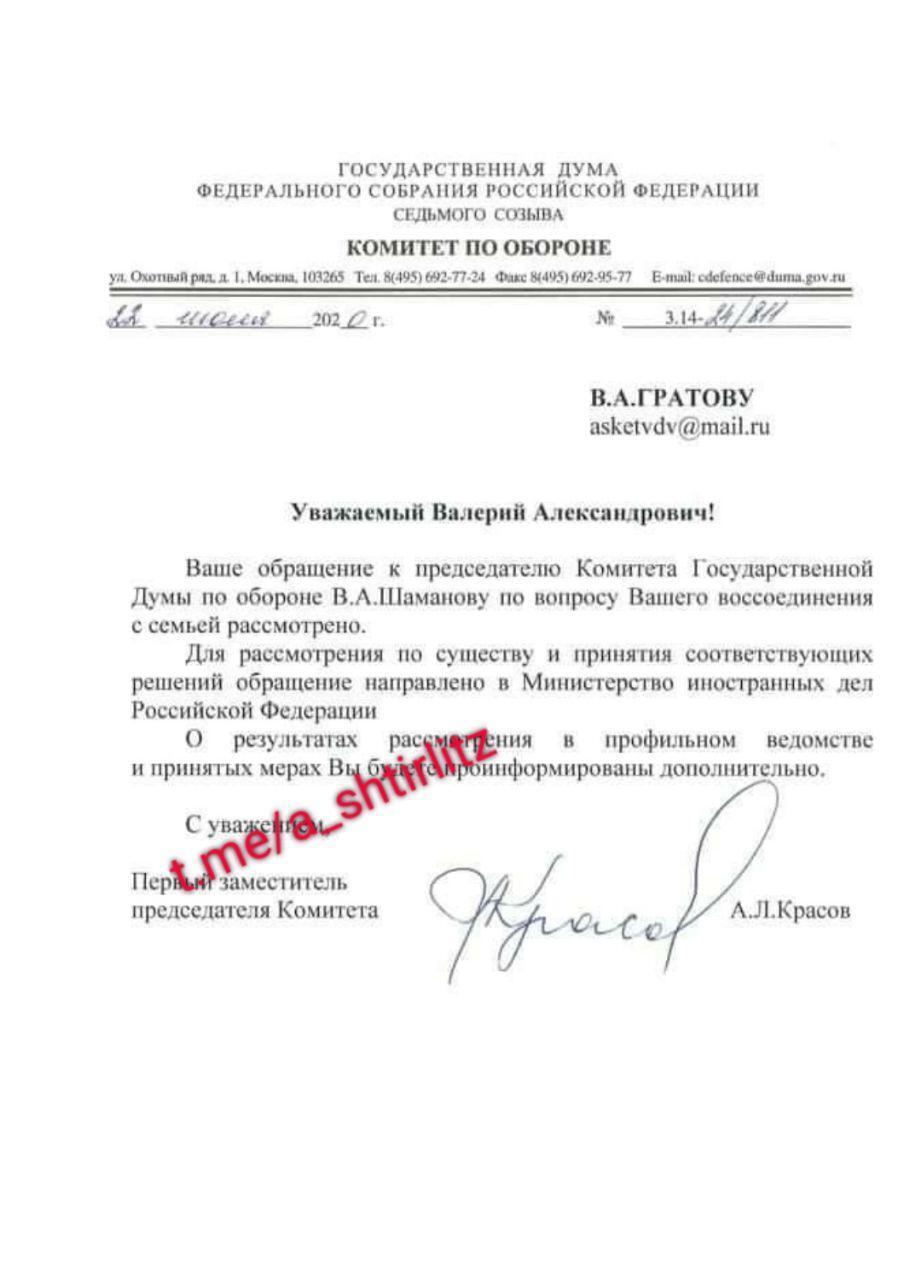 """В России отказались помогать обменянному террористу """"ДНР"""""""