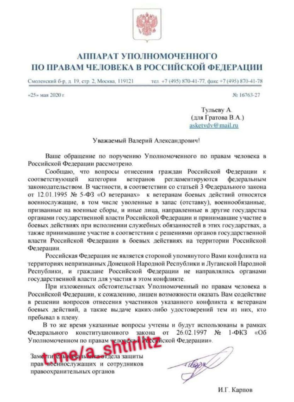 РФ открестилась от участия в войне на Донбассе