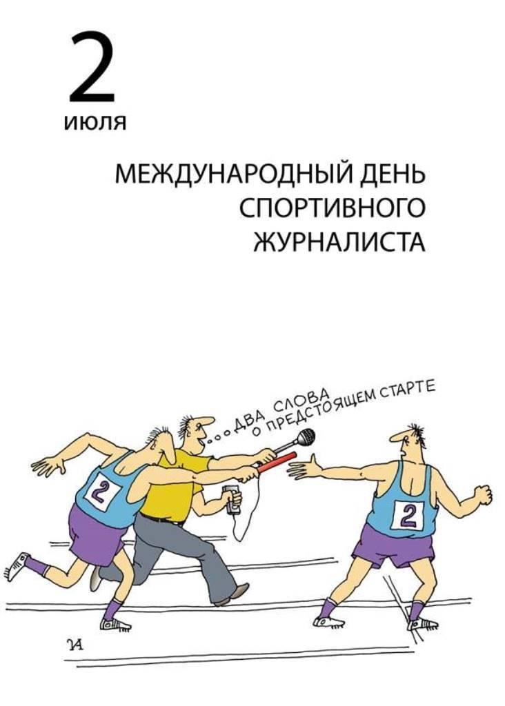 З Днем спортивного журналіста