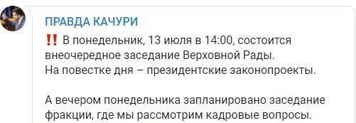 Telegram Александра Качуры