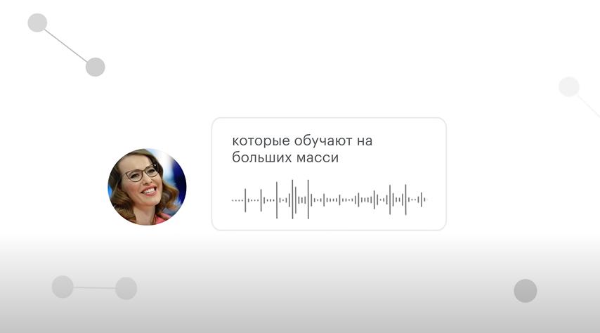 Нейросеть научили разговаривать голосами знаменитостей