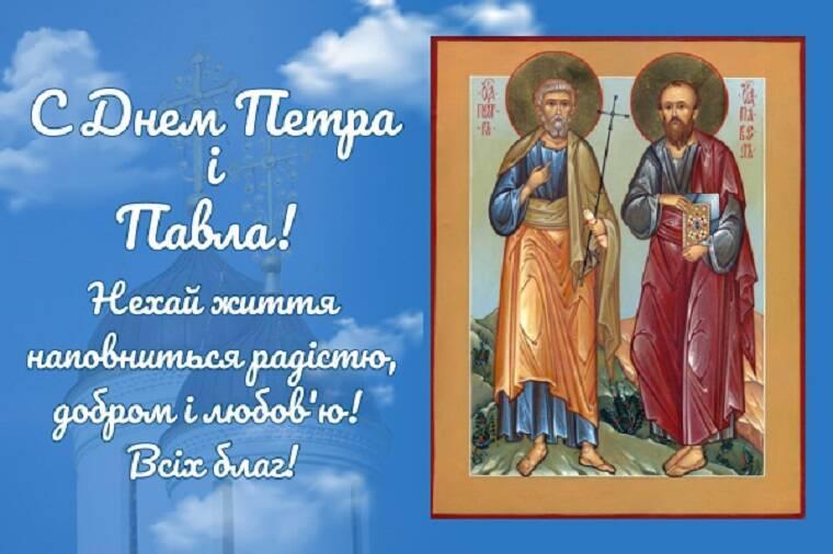 Пожелания в День Петра и Павла