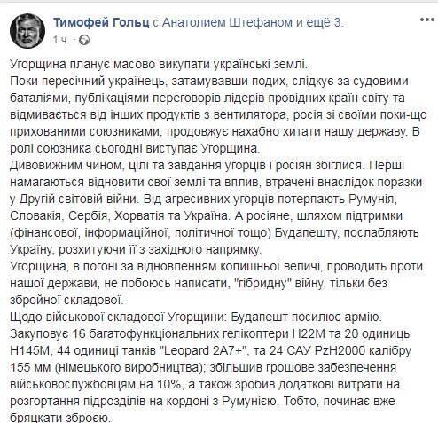 Facebook Тимофея Гольца