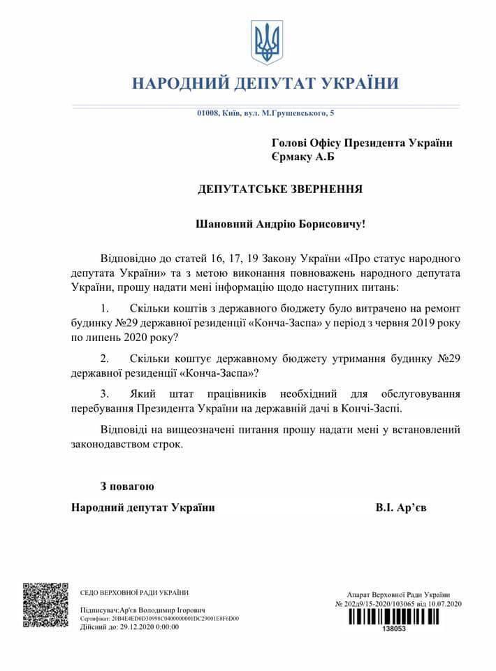 Володимир Ар'єв подав запит, скільки коштує ремонт держдачі в Конча-Заспі