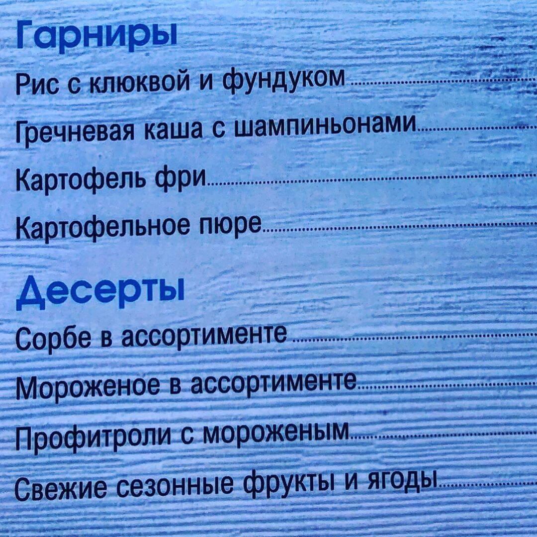 Меню ресторану