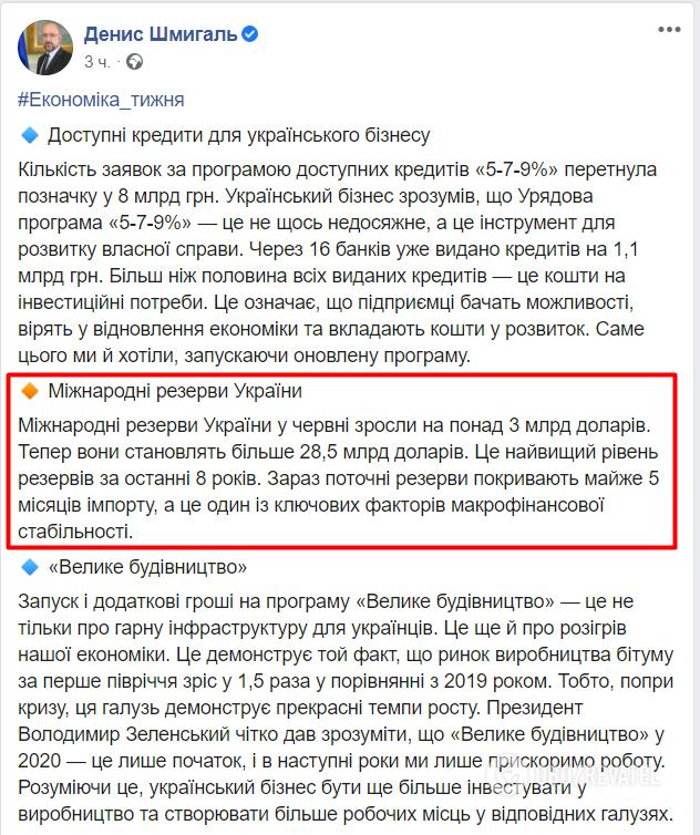 Международные резервы Украины выросли более чем на $3 млрд, – Шмыгаль